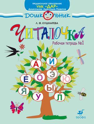 Читалочка. Рабочая тетрадь № 1 для занятий с детьми старшего дошкольного возраста