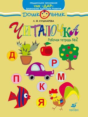Читалочка. Рабочая тетрадь № 2 для занятий с детьми старшего дошкольного возраста