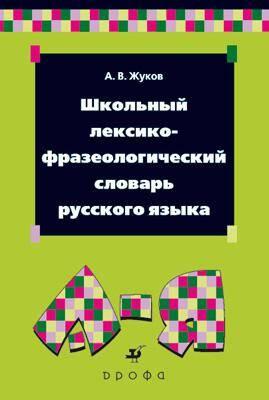 Школьный лексико-фразеологический словарь русского языка.