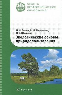 Блинов Л. Н., Перфилова И. Л., Юмашева Л. В. - Экологические основы природопользования обложка книги