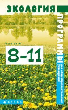 Пальдяева Г.М. (автор-составитель) - Экология.8-11кл.: программы для общеобраз.учреждений обложка книги