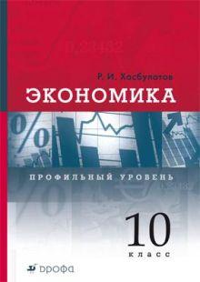 Хасбулатов Р.И. - Экономика. 10 класс. Профильный уровень. Учебник обложка книги