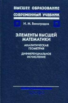 Виноградов И. М. - Элементы высшей математики. Аналитическая геометрия. Дифференц.исчисление обложка книги
