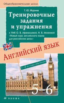 Журина Т.Ю. - Новый курс англ.яз.5-6кл. Тренировочные задания и управжнения (Журина) обложка книги