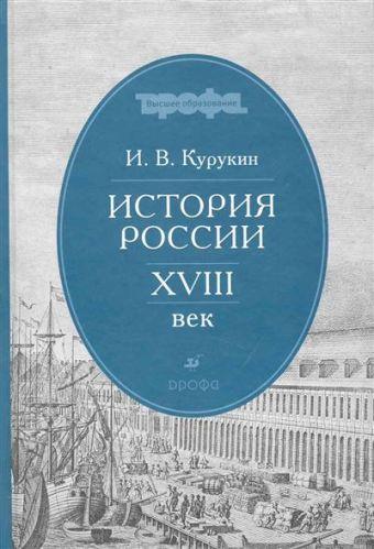 История России.XVIIIвек. Курукин И. В.