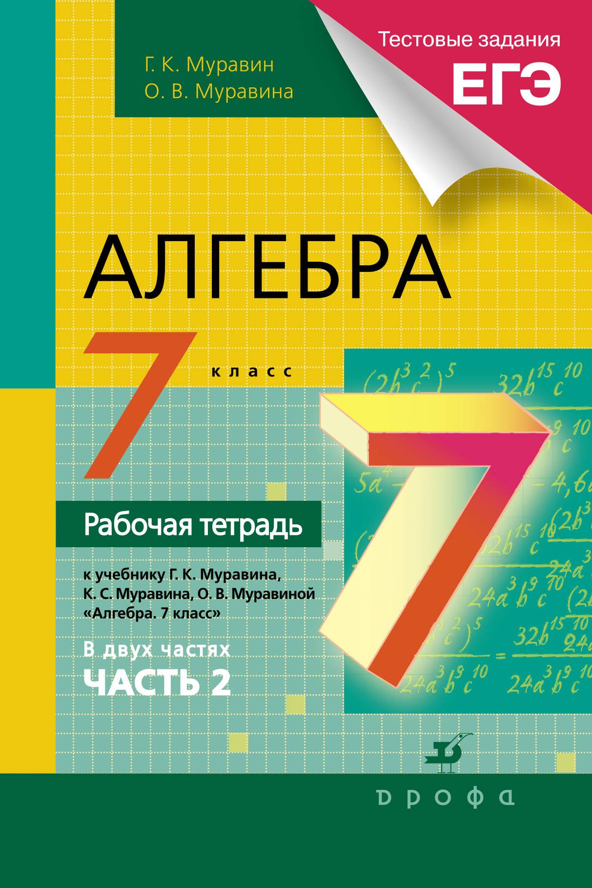 Алгебра. 7 класс. Рабочая тетрадь (с тестовыми заданиями ЕГЭ). Часть 2 ( Муравин Г.К.,  Муравина О. В.  )