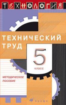 Козакевич В. М. - Технический труд.5кл.Метод.пос. обложка книги