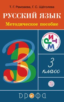 Рамзаева Т.Г., Щеголева Г.С. - Русский язык 3кл.Методическое пособие. обложка книги