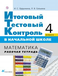 Ордынкина И.С., Селькина Л.В. - Итоговый тестовый контроль. Математика. 4 класс обложка книги