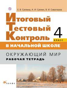 Сивоглазов В.И., Саплина Е.В., Саплин А.И. - Итоговый тестовый контроль. Окружающий мир. 4 класс обложка книги