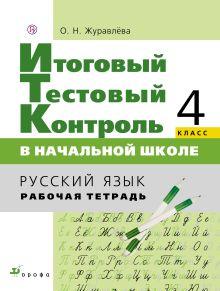 Итоговый тестовый контроль в начальной школе. 4кл. Русский язык.Раб.тет. обложка книги