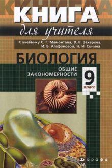 Морзунова И.Б. - Преподавание биологии в 9 классах. Книга для учителя обложка книги