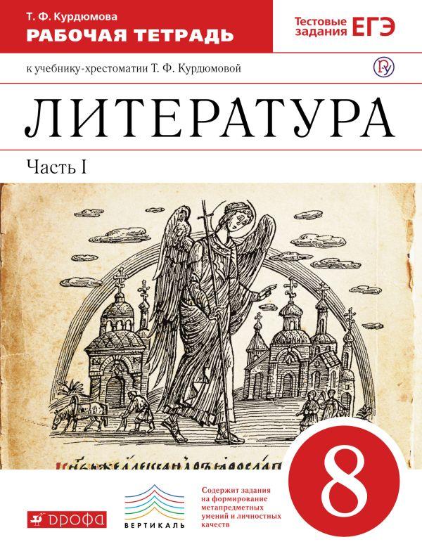 Литература. 8 класс. Рабочая тетрадь. Часть 1 Курдюмова Т.Ф.