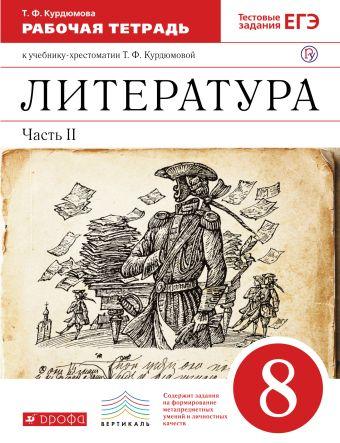 Литература. 8 класс. Рабочая тетрадь. Часть 2 Курдюмова Т.Ф.