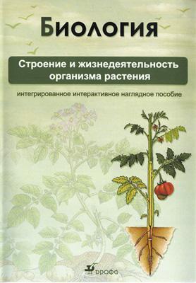 Строение организма растения.Мультимед.нагл.пос.Комплект Иванова Д.М.