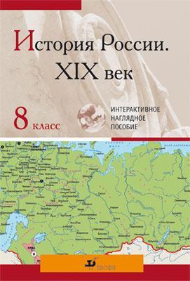 История России в XIX веке. 8 класс. Интерактивные наглядные пособия. Комплект