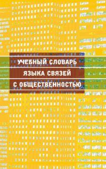 Минаева Л.В. и др. - Минаева.Словарь языка связей с общественностью. (РЯМ) обложка книги