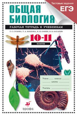 Общая биология 10-11кл. Рабочая тетрадь.Проф.ур.(С тест зад.ЕГЭ)