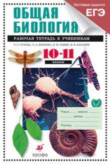 Биология. Общая биология 10-11 классы. Углубленный уровень. Рабочая тетрадь