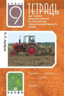 Арефьев И. П. - Тетрадь для оценки кач. знаний по технологии сельскохоз.труда.9кл. обложка книги