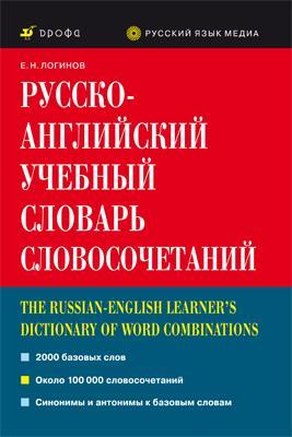 Русско-английский учебный словарь словосочетаний (РЯМ)