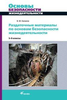 Евлахов В.М. - Раздаточные материалы по ОБЖ. 5-9кл. обложка книги