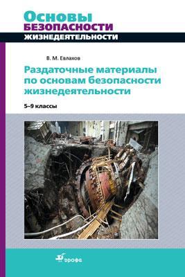 Раздаточные материалы по ОБЖ. 5-9кл. Евлахов В.М.