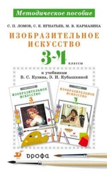 Игнатьев С.Е., Кармазина М.В. - Изобразительное искусство.3-4 кл. Мет/пос. к учебникам (Ломов) обложка книги