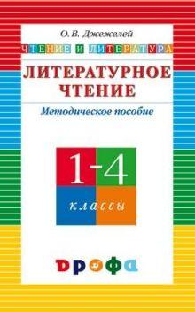 Джежелей О.В. - Литературное чтение. Чтение и литература. 1-4 кл. Мет/пос (нов. станд. образ) обложка книги
