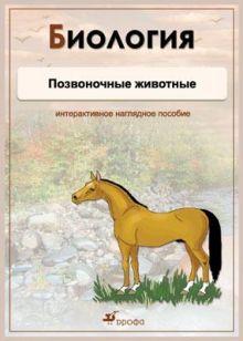 - Биология.Позвоночные животные. Комплект обложка книги