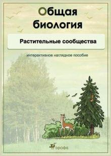 - Общая биология.Растительные сообщества.Комплект обложка книги