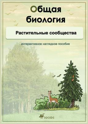 Общая биология.Растительные сообщества.Комплект