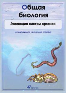 - Общая биология.Эволюция систем органов.Комплект обложка книги
