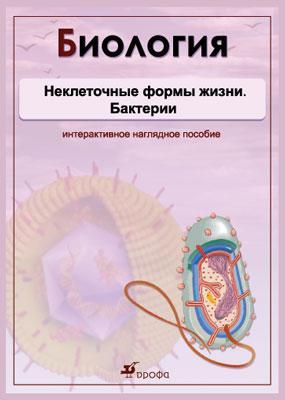 Биология.Неклеточные формы жизни.Бактерии.Грибы.Комплект