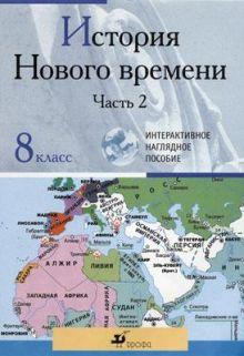 Новая история.XIX-XXвв.Ч.2.8кл.Инт.нагл.пос.Комплект обложка книги