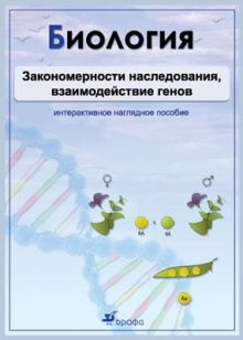 - Биология.Закономерн.наследования,взаим.генов.Комплект обложка книги