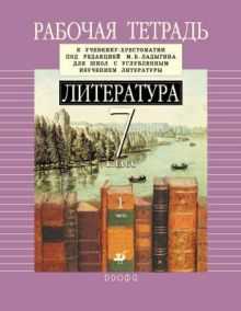 Литература. Углубленное изучение. 7 класс. Рабочая тетрадь. Часть 1 обложка книги
