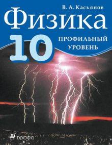 Касьянов В.А. - Физика.10кл..Учебник.Проф.ур.НСО обложка книги