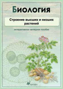 - Биология.Строение высших и низших растений.Комплект обложка книги