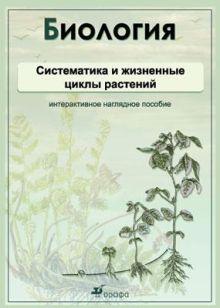 - Биология.Систематика и жизненные циклы растений.Комплект обложка книги