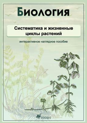 Биология.Систематика и жизненные циклы растений.Комплект