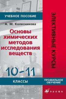 Колесникова А.М. - Основы химических методов исследования веществ.ЭК обложка книги