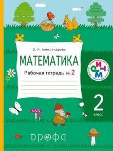 Математика.2кл.Раб.тетрадь. № 2. обложка книги