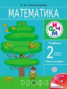 Александрова Э. И. - Математика.2кл. Учебник. В 2 ч. Часть 2. обложка книги
