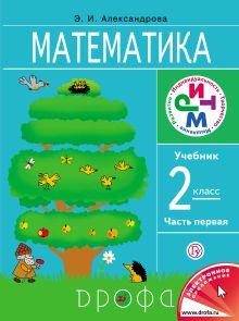 Математика.2кл. Учебник. В 2 ч. Часть 1. обложка книги