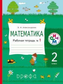 Математика.2кл.Раб.тетрадь. № 1. обложка книги