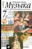Музыка. 7кл. Учебник