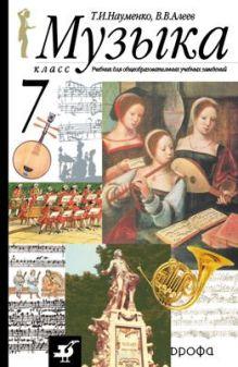 Науменко Т.И., Алеев В.В. - Музыка. 7кл. Учебник обложка книги