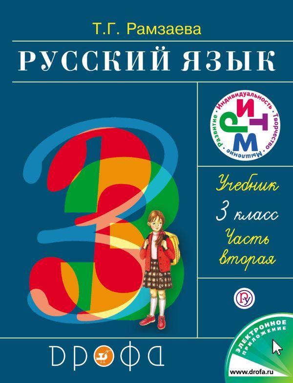 Русский язык.3 кл. Учебник. Часть 2 Рамзаева Т.Г.