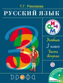 Рамзаева Т.Г. - Русский язык. 3 класс. Учебник. Часть 2 обложка книги